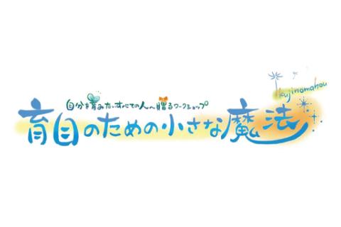 JOY∞JOBセミナー「育自のための小さな魔法Part1・2」