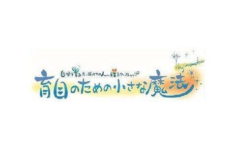 愛を続ける(^_-)-☆オンライン育自の魔法ワークショップPart3